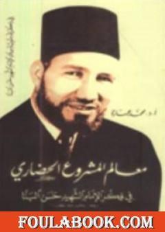 معالم المشروع الحضاري في فكر الإمام الشهيد حسن البنا