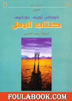 كتاب الرمل