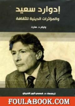 إدوارد سعيد - والمؤثرات الدينية للثقافة