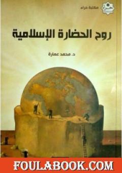 روح الحضارة الإسلامية