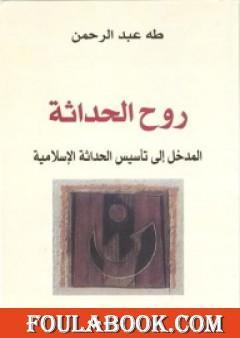 روح الحداثة - المدخل إلى تأسيس الحداثة الإسلامية