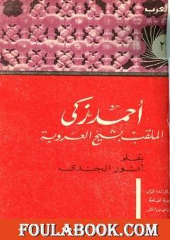أحمد زكي الملقب بشيخ العروبة حياته آراؤه آثاره