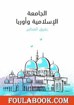 الجامعة الإسلامية وأوربا