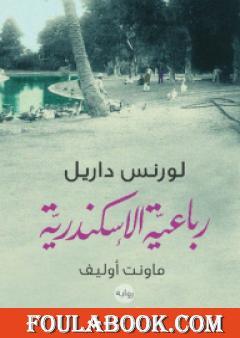 رباعية الاسكندرية 3 - ماونت أوليف