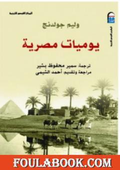 يوميات مصرية