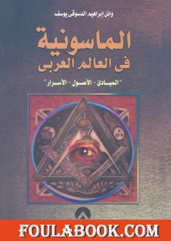 الماسونية في العالم العربي: المبادئ - الأصول - الأسرار