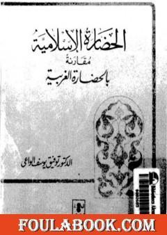 الحضارة الإسلامية مقارنة بالحضارة الغربية