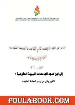 الجودة وضمانها في الجامعات الليبية الحكومية 2018