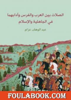 الصلات بين العرب والفرس وآدابهما في الجاهلية والإسلام