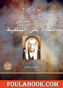 عبدالله القصيمي - التمرّد على السلفية