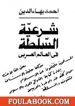 شرعية السلطة في العالم العربي