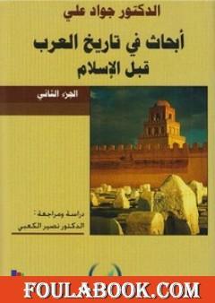 أبحاث في تاريخ العرب قبل الإسلام