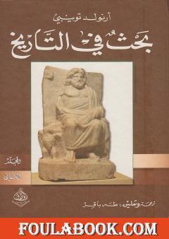 بحث في التاريخ: الجزء الثاني