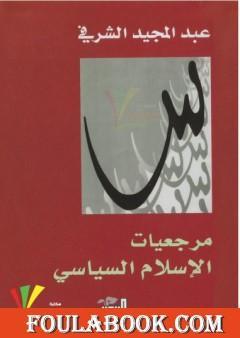 مرجعيات الإسلام السياسي