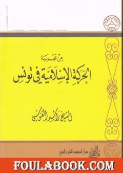 من تجربة الحركة الإسلامية في تونس