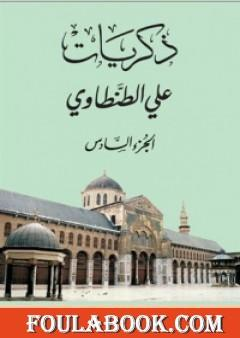 ذكريات علي الطنطاوي - الجزء السادس