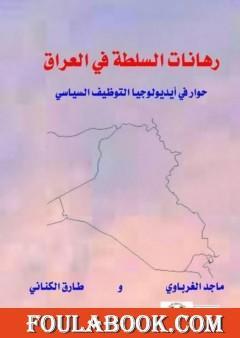 رهانات السلطة في العراق