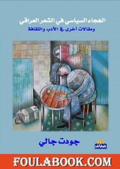 الهجاء السياسي في الشعر العراقي