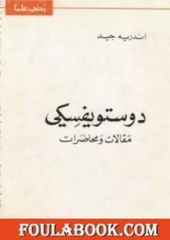 دوستويفسكي مقالات ومحاضرات