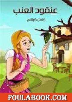عنقود العنب