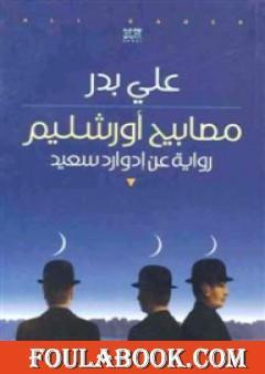 مصابيح أورشليم - رواية عن إدوارد سعيد