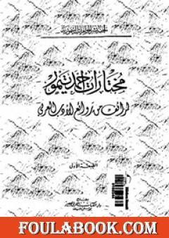 مختارات أحمد تيمور - طرائف من روائع الأدب العربي