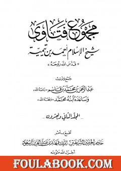 مجموع فتاوى شيخ الإسلام أحمد بن تيمية - المجلد الثاني والعشرون: الفقه ـ الصلاة