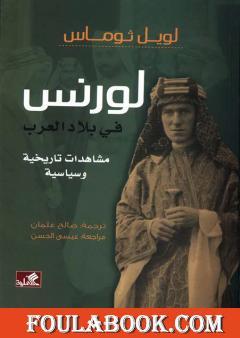 لورنس في بلاد العرب - مشاهدات تاريخية وسياسية
