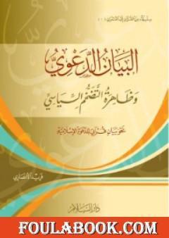 البيان الدعوي: وظاهرة التضخم السياسي - نحو بيان قرآني للدعوة الإسلامية