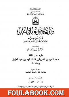 درء تعارض العقل والنقل - الجزء السابع