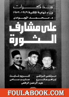 على مشارف الثورة - مذكرات وزراء نهاية الملكية 1949 - 1952