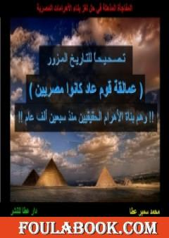 قوم عاد بناة الأهرام