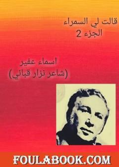 ديوان قالت لي السمراء: قصائد نزار قباني - الجزء الثاني