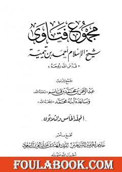 مجموع فتاوى شيخ الإسلام أحمد بن تيمية - المجلد الخامس والثلاثون: قتال أهل البغي إلى الإقرار