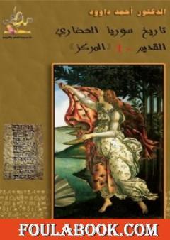 تاريخ سوريا الحضاري القديم