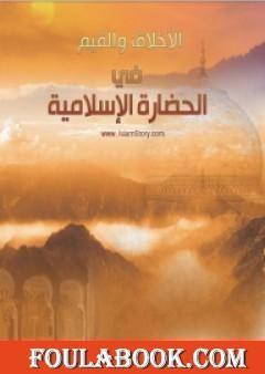 الأخلاق والقيم في الحضارة الإسلامية