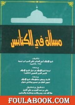 مسألة في الكنائس ومعه ترجمة شيخ الإسلام ومعه قائمة ببعض مخطوطات شيخ الإسلام