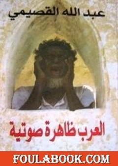 العرب ظاهرة صوتية