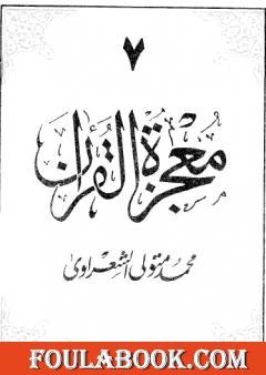 معجزة القرآن - الجزء السابع