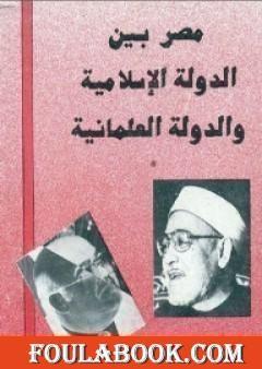 مصر بين الدولة الإسلامية و الدولة العلمانية