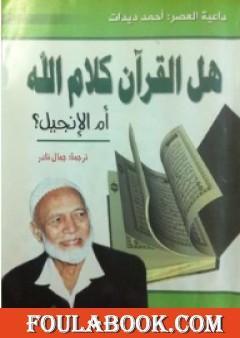 هل القرآن كلام الله ام الانجيل؟