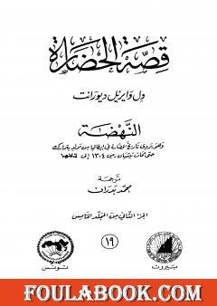 قصة الحضارة 19 - المجلد الخامس - ج2: النهضة