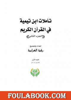 تأملات ابن تيمية في القرآن الكريم - الجزء الثاني: من صفحة 497 - 1012
