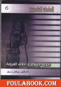 أخلاق العروبة وأخلاق الإسلام