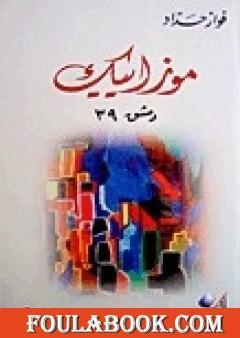 39 موزاييك دمشق