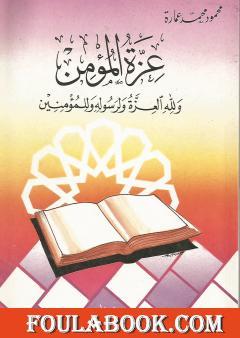 عزة المؤمن ولله العزة ولرسوله وللمؤمنين