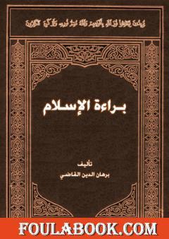 براءة الإسلام