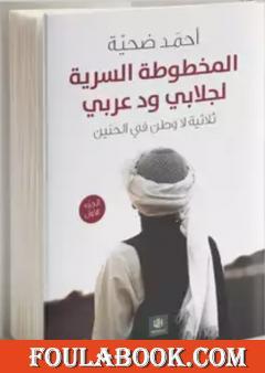المخطوطة السرية لجلابي ود عربي - الجزء الأول من ثلاثية لا وطن في الحنين
