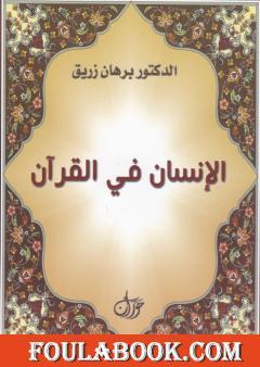 الانسان في القرآن