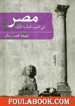 مصر فى الحرب العالمية الأولى